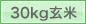 つや姫 30kg玄米